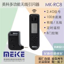 meike RC8 N1 100m 2.4G Wireless timer shutter Remote control for Nikon D3/D3X/D100/D200/D300/D300S/D700/D800 mc-30 camera(China)