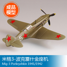 Trumpeter easymodel finished scale model 1/72 3 1941/42 MIG Pokryshkin plane decoration 37225