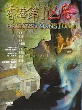 香港第一凶宅