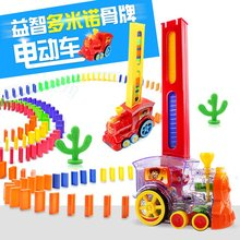 New Automatic placement Domino Electric Train With Light Sound Model Toy Educational Building Blocks DIY Plastic Toy Set(China)