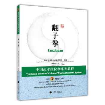 Textbook Series of Chinese Wushu Duanwei System: Fanziquan (with DVD)<br>