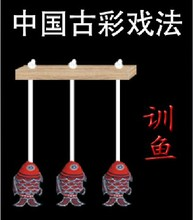 Training the Fish,Chinese Classic Trick - Magic Tricks,Stage,Gimmick,Props,Illusion,Mentalism,Comedy(China)