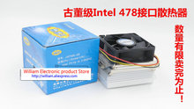 New Original PMT for Intel socket 478 interface CPU cooler ball bearing cooling fan with heat sink(China)