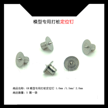 Refitting Suite of Mechanical Parts Positioning nails for Gundam model Mobile Suit kids toys(China)