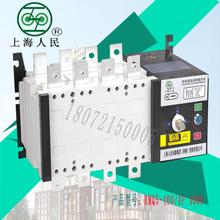 Factory direct isolation of Shanghai people's brand double power automatic switch RMQ5-400/4P 400A(China)