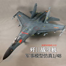 Assemble 11 fighter aircraft model simulation 1/48 fighters Sue 27 sk fighters adult military model aircraft(China)