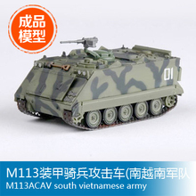 Trumpeter model Finished model M113 1/72 Armored Cavalry assault vehicle (South Vietnamese Army) 35004(China)