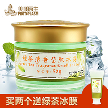 Green Tea Fragrance Firming Lotion 50g Moisturizing Cream After Repairing Gel Glue Night Cream(China)