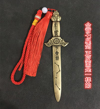Free shipping miscellaneous antiques Crafts decoration brass seven star sword bag mail ""