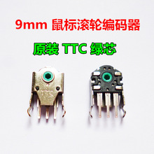 4pcs TTC encoder for Razer  deathadder mamba imperator / steelseries sensei raw xai 9mm green core  mouse wheel encoder