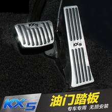 Car-covers Auto parts aluminum alloy Accelerator pedal Brake 2016 2017 new KIA Sportage KX5 - Parts Factory store