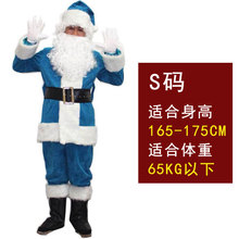S-L New Christmas Costumes Blue Santa Claus Clothes Adult Clothing Halloween Xmas Santa Costumes Christmas Gifts Drama Props