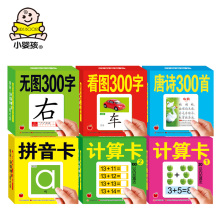 Chinese Early childhood educational literacy flash character cards for kids , mathTang alphabet Chinese cards, 6 boxes/set
