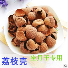 Chinese herbal medicine litchi shell sun dried litchi peel new farmers long-term goods sales