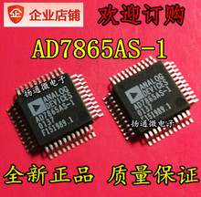 Freeshipping AD7865 AD7865AS-1 AD7865ASZ-1 AD7865ASZ-2(China)