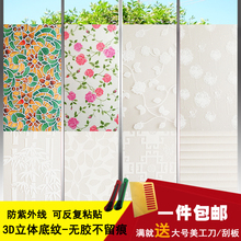 Self Adhesive Film Decorative Window PVC Privacy Frosted Glass Stickers Bathroom Sun-shading Transparent Privacidad Decorativo