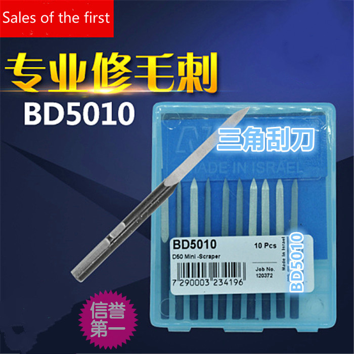 BD5010 trimming knife Deburring plane scraper 1 box [10]<br>