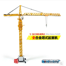 Tower cranes 1:50 Alloy Engineering Cars model metal diecast Large crane 625017 KDW Exquisite gift kids toy City Building Series