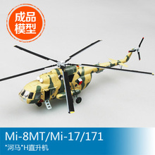 Trumpeter 1/72 finished scale model helicopter  37049  Mi-8MT/Mi-17/171