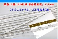 2 Pcs x 47 inch Original LED Strips CH47L31A M470F13 w/ Lens Fliter for ChangHong 47'' TV Panel Backlight Lamps 12-LEDs 55cm