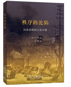 The order of the fall -the beginning of the war in South Wucheng, one of the 2015 China ten book.<br>