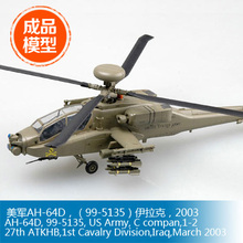 Trumpeter 1/72 finished scale model helicopter 37033 AH-64D (99-5135) in Iraq 2003