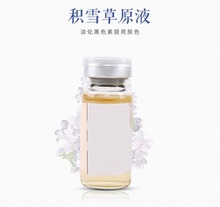 100% plant material extract Centella asiatica Essence Fill bright white moisturizing acne to enhance the skin color 10ml(China)