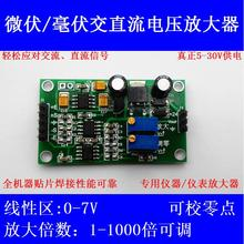 Microvolt / MV voltage amplifier with high precision differential amplifier AD620 transmitter