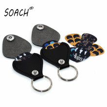 SOACH 1 piece guitar picks case coin purse Black Faux Leather Key Chain Style Guitar Picks Holder Plectrums Case Bag Key ring