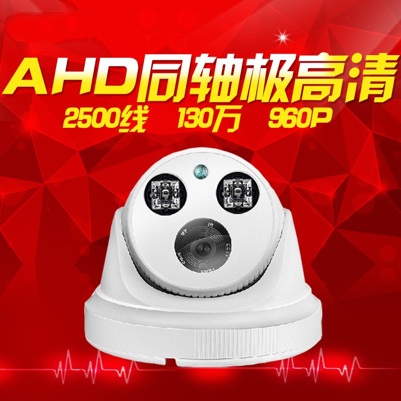 AHD dome surveillance camera wide-angle indoor infrared 960P130 million coaxial camera 2500 lines<br>