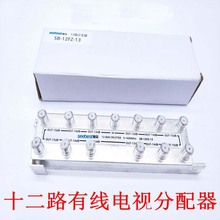top quality 12 way CATV splitter or tap off, cable tv spitter SB-12FZ 5-1000MHz signal mixer