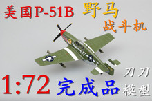 Trumpeter 1:72 P51B finished WWII American Mustang fighter model 36359