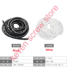 4mm 20m/roll Hose protection wire case hose pipe cable finishing line with fixed bundle of wire Transparent Protection Wire Wind(China)