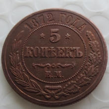 1872 RUSSIA 5 KOPEKS COPPER Reeded edge COIN COPY High Quality