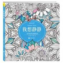 Meditation Moment coloring books calm the heart drawing book for Children Adult livre coloriage adulte libro para colorear