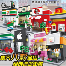 GonLeI Mini Retail Store Building Block Scene Architecture Model Toys Supermarket Apple KFC McDonald HSANE Compatible with Lepin
