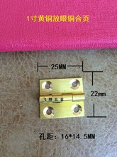 Special hinges for wooden furniture doors wardrobe drawers bookcase. 25*22mm Brass hinges are stronger and more durable.