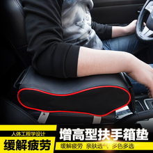 Car central armrest box set cushion heighten pad ancon armrest box pad  Ease arm ache for Panamera BYD ALPINA Pentium bentley
