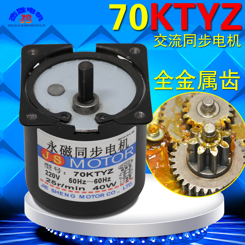 220V 40W AC synchronous motor low speed micro-positive and negative gear speed: 2.5 / 5/10/15/20/30/50/60/80/110/120 / 150RPM<br>
