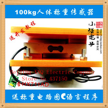 100kg weighing sensor, electronic weighing DIY sensor, the human body weighing sensor load cell DIY ,kit