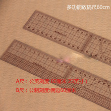Multifunction grading inch ruler 60cm ruler metric ruler making clothing sample foot plate