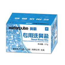 Nose Care Nasal Wash CleanerSalt Child Adult Avoid Allergic Rhinitis Children Cleaning Nose Protector Cleans Moistens 30 bag/pac