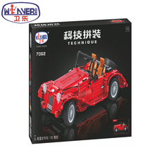 Winner 7062 Technology Assembled Series Convertible Classic Car Building Blocks Educational Toys Bricks Children's  Gifts