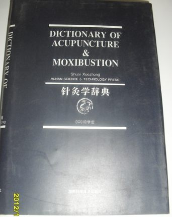 Dictionary of acupuncture and moxibustion acupuncture massage book<br><br>Aliexpress