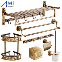 Antique Carved Aluminum Alloy Bathroom Hardware Towel Rack Towel Bar Paper Holder Soap Dish Bathroom Shelf Hooks BS15