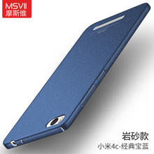 Original MSVII Xiaomi Mi4c Case Mi4i Hard Silicone Scrub PC Matte Back Cover 360 Degree Full Protection Housing For Xiaomi Mi 4c