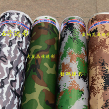 camouflage Outdoor Water Proof Oxford Fabric Tents Umbrella Car Cover Raincoat cloth material