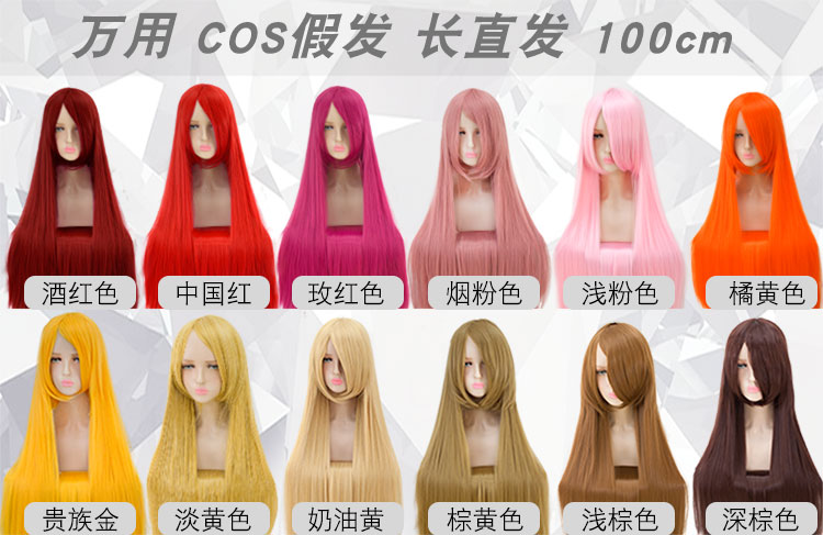 HSIU 100Cm Long Staight Cosplay Wig Heat Resistant Synthetic Hair Anime Party wigs 23 color Colourful 11