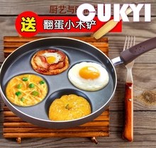 Creative non-stick fry pan Fried pancake pan mini