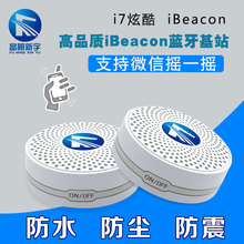 I7 Bluetooth 4.0 IBeacon Base Station Wechat Shake Advertising Waterproof 2 Years Standby 90m Long Distance Transfer IBeacon(China)